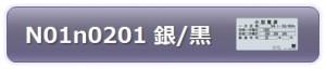 N01n0201_01