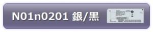 N01n0201_02